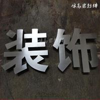 温州广告文字激光加工